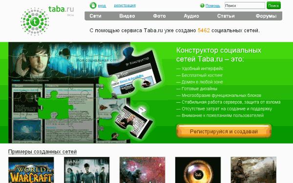ВКонтакте — как зайти