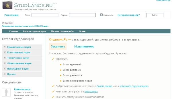 studlance