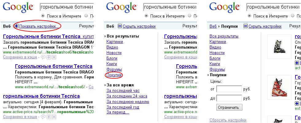 """Пока говорить о серьёзной конкуренции  """"Яндекс.Маркету """" и Price.ru не приходится, но в... Набираем искомое слово."""