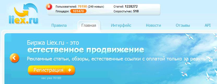 На Liex.ru ежедневный трафик
